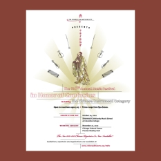 26th Annual Poster