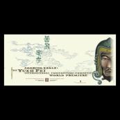 Yueh Fei Poster
