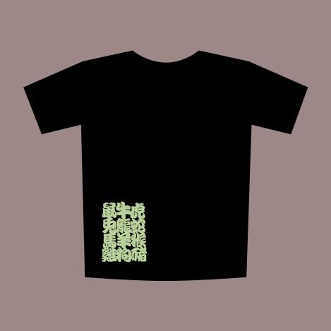 Zodiac T-Shirt